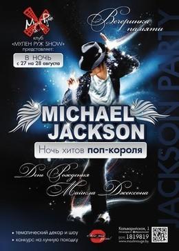 Вечеринка памяти Майкла Джексона