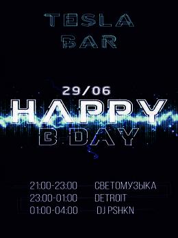 День рождения «Tesla Bar»