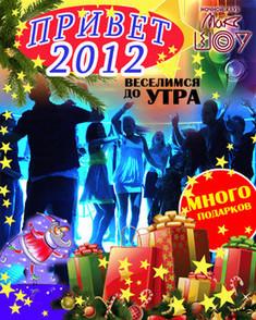Привет 2012