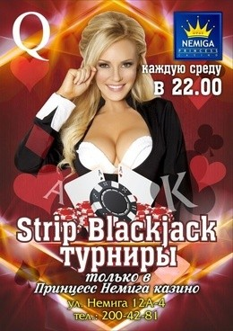 Strip Blackjack турниры