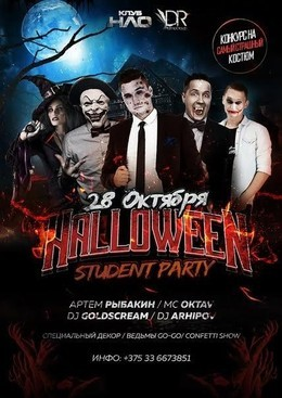 Halloween Student Party
