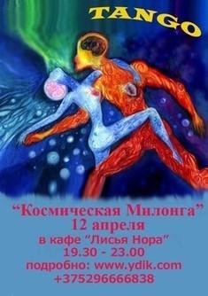 Танго–вечеринка «Космическая Милонга»
