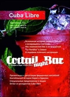 Вечеринка «Cocktail Bar Night»