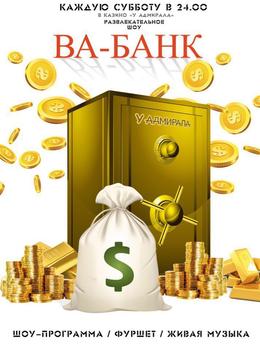 Ва-банк