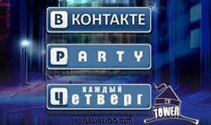 Вконтакте PARTY