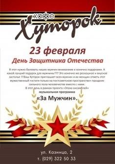 День Защитника Отечества в кафе «Хуторок»