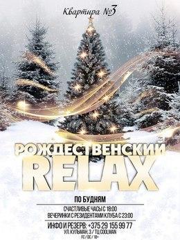 Рождественский «Релакс»
