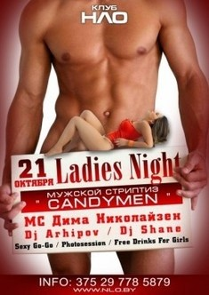 2 сезон Ladies Night
