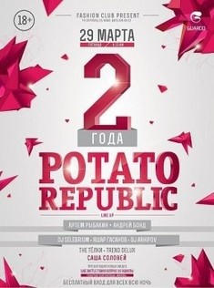 Potato republic 2 года
