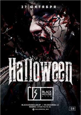 Halloween БГАТУ
