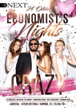 Economist's Night (БГЭУ party)