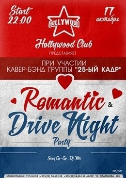 Romantic&Drive Night