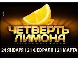 Четверть лимона
