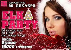 Новогодняя дискотека для подростков «Elka Party»