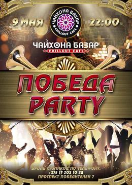 Победа party