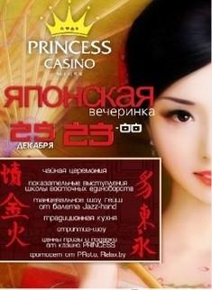 Японская вечеринка в казино «Princess»