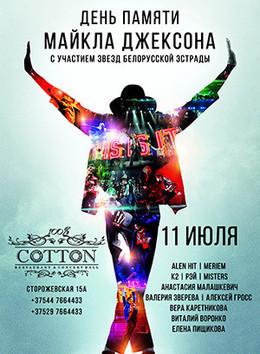 Концерт «День памяти Майкла Джексона»