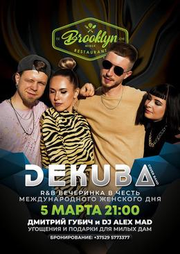 Выступление группы De Kuba