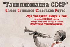 Танцплощадка СССР
