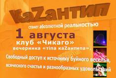 Каzантип