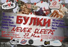 Булки, Never Sleeps!