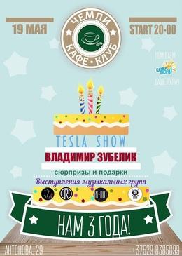 День рождения кафе-клуба Чемпи