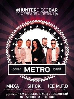 Выступление Metro cover band
