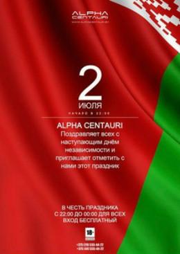День Независимости в Alpha Centauri