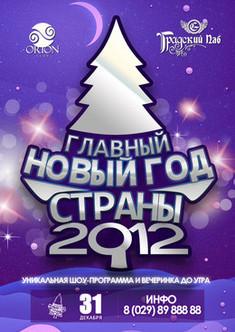 Главный Новый Год Страны 2012