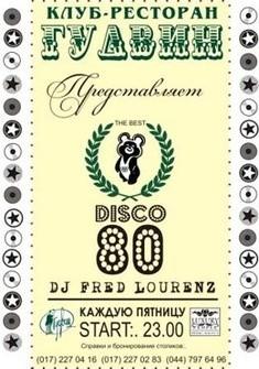 Disco 80-х