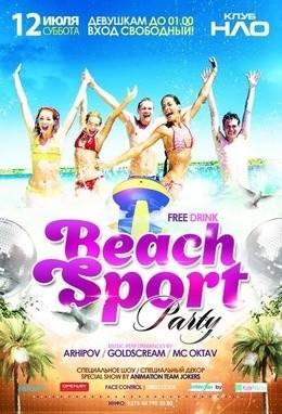 Beach Sport Party