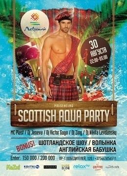 Шотландская вечеринка