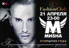 Презентация нового музыкального проекта MИSHA