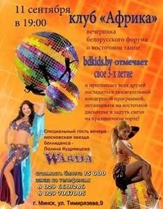Вечеринка белорусского форума о восточном танце