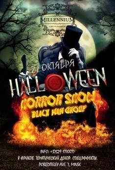 Horror Show: Впервые в Беларуси-Black man group