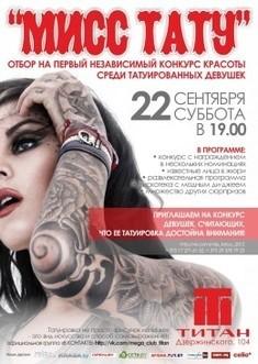 Отбор на первый независимый конкурс красоты среди татуированных девушек «Мисс Тату 2012»