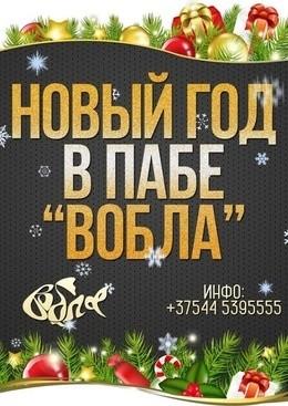 Новый год в пабе «Вобла»
