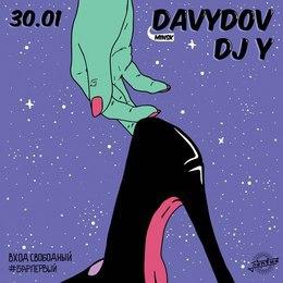 Davydov & DJ У