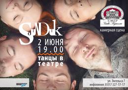 Концерт группы S°unduk
