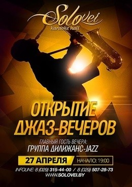 Открытие Джаз-вечеров