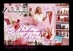 Barbie BOOM!