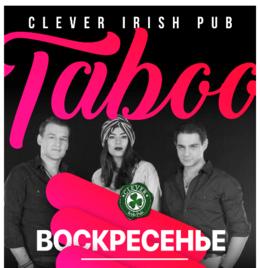 Концерты Концерт группы Taboo в пабе «Clever Irish Pub» C 23 июля