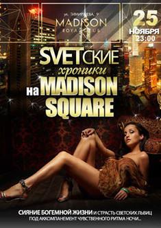 Светские хроники на Madison Square