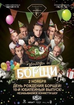 День рождения проекта «Борщи»