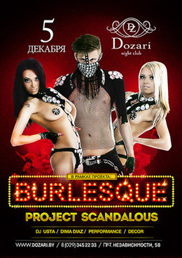Burlesque: Специальный гость PROJECT SCANDALOUS