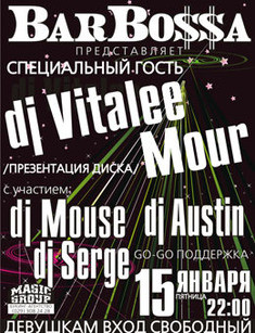 ПРЕЗЕНТАЦИЯ ДИСКА DJ VITALEE MOUR