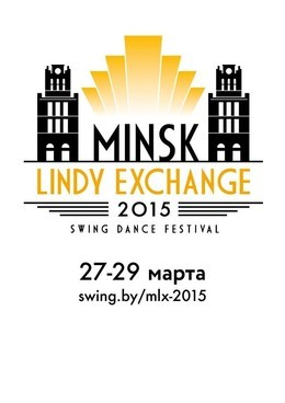 Minsk Lindy Exchange 2015