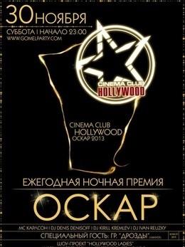 Ночная премия Оскар