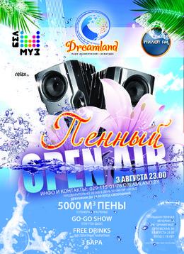Большая Пенная Open—Air вечеринка
