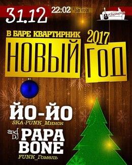 Новый год в баре «Квартирник»